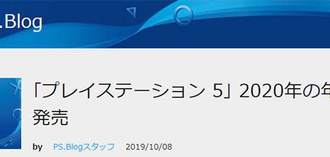ソニー「プレイステーション5」の発売を2020年年末商戦期と告知