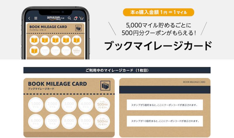 アマゾン、本の購入でマイルが貯まる「ブックマイレージカード」キャンペーンをスタート